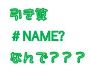 EXCEL(エクセル)で引き算をするとエラー #NAME?